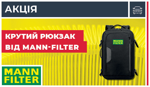КРУТИЙ РЮКЗАК ВІД MANN-FILTER