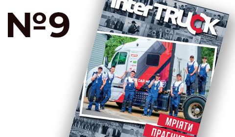 INTER TRUCK. ВИПУСК № 9