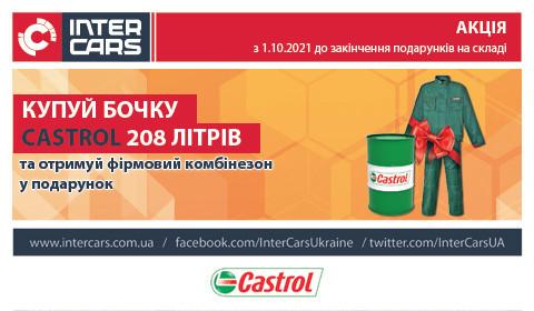 КУПУЙ БОЧКУ CASTROL 208 Л - ОТРИМУЙ КОМБІНЕЗОН