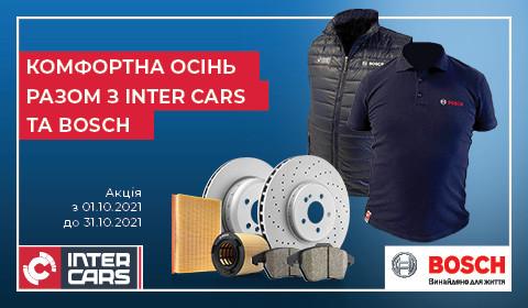 КОМФОРТНА ОСІНЬ З INTER CARS ТА BOSCH