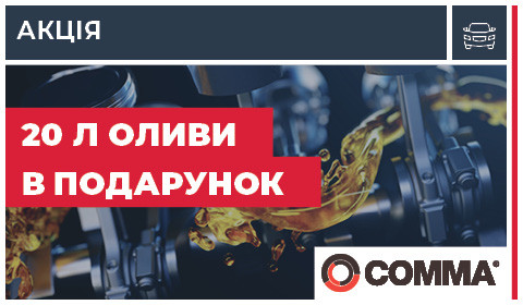 20 Л В ПОДАРУНОК