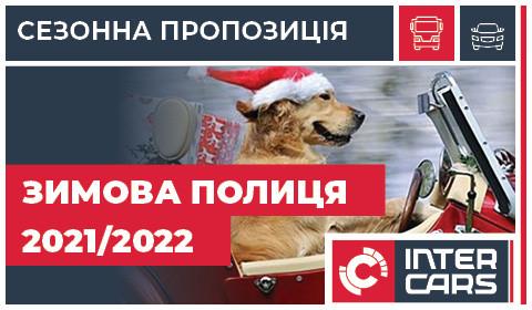 ЗИМОВА ПОЛИЦЯ 2021/2022